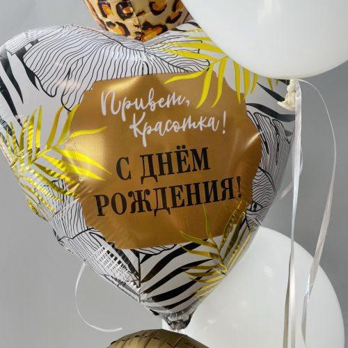 """Связка шаров  """"С днём рождения, красотка!"""""""