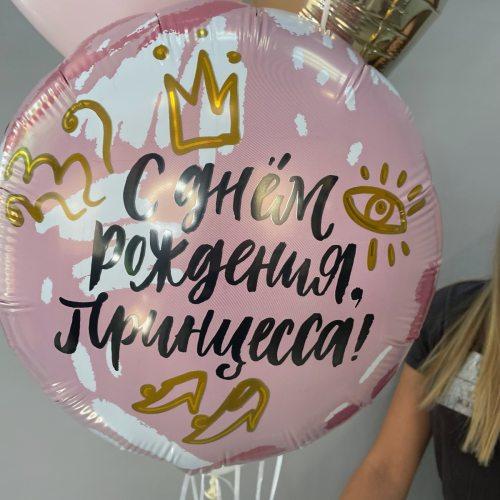 """Связка шаров  """"Принцесса, с днём рождения!"""""""