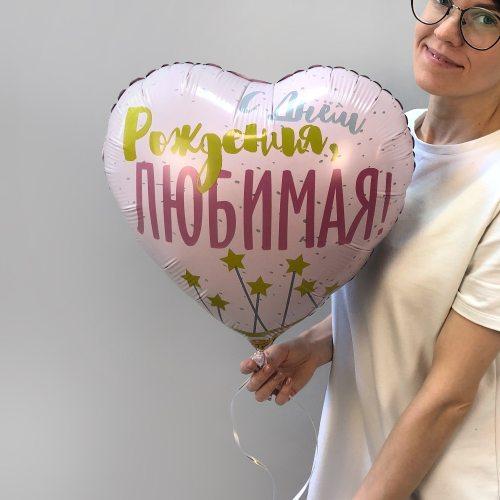 """Связка шаров """"С днём рождения, Любимая"""""""